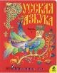 Русская азбука 1 кл. Учебник в 2х частях